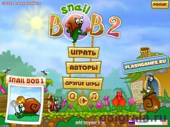 Улитка Боб 2 картинка 1