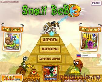 Улитка Боб 3 картинка 1