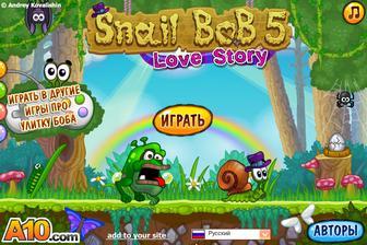 Улитка Боб 5 история любви картинка 1