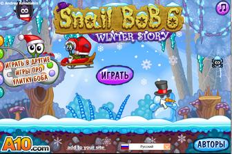 Улитка Боб 6 Зимняя история картинка 1