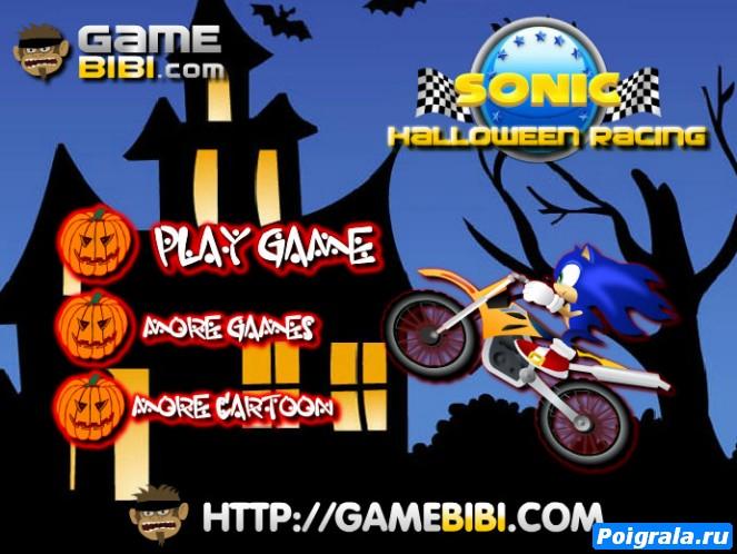 Соник, гонки на хеллоуин картинка 1