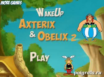 Разбуди Астерикса и Обеликса 2 картинка 1