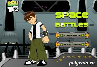 Игра Бен 10 космическая битва