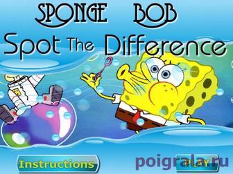 Губка Боб найди различия картинка 1