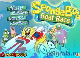 Игра Губка Боб соревнование на лодках