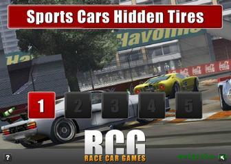 Игра Спортивные машины, найди шины