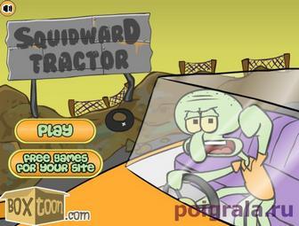 Игра Сквидвард на тракторе