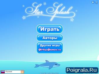 Игра Дрессированный дельфин