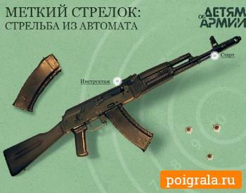 Меткий стрелок, стрельба из автомата ак47 картинка 1