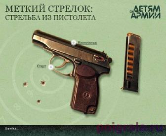 Стрельба из пистолета Макарова картинка 1
