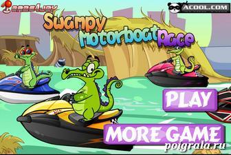 Игра Свомпи, гонки на катерах
