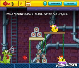 Картинка к игре Свомпи и утки