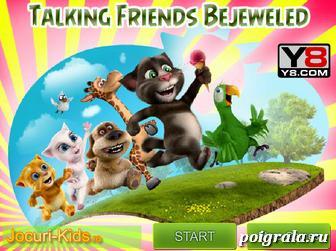 Говорящие друзья, три в ряд картинка 1