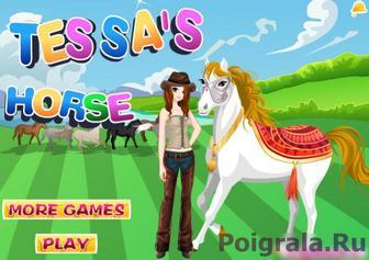 Игра Лошадка Тессы
