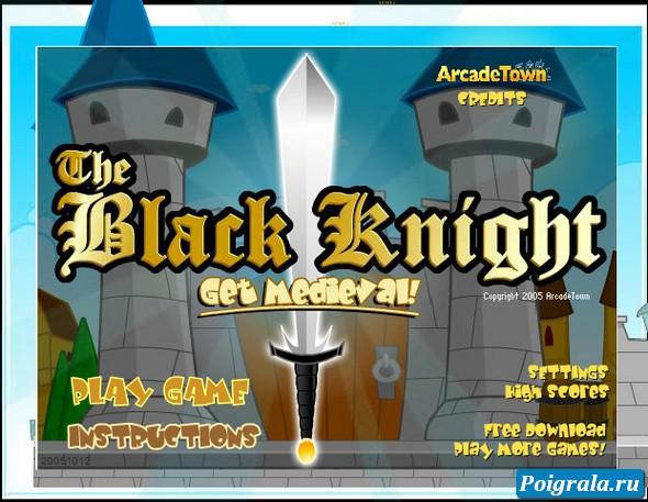 Черный рыцарь картинка 1
