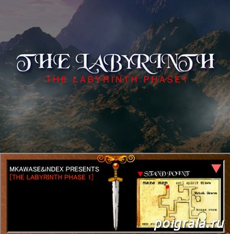 Игра Лабиринт страха