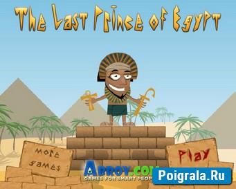 Последний принц египта картинка 1
