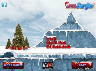 Игра Дед Мороз везет подарки
