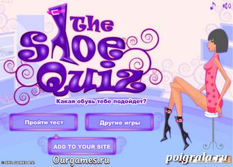 Тест: какая обувь тебе подходит картинка 1