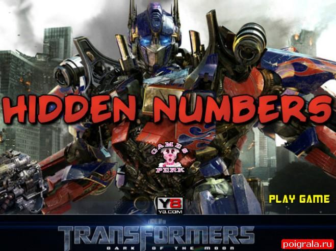 Игра Трансформеры, скрытые цифры