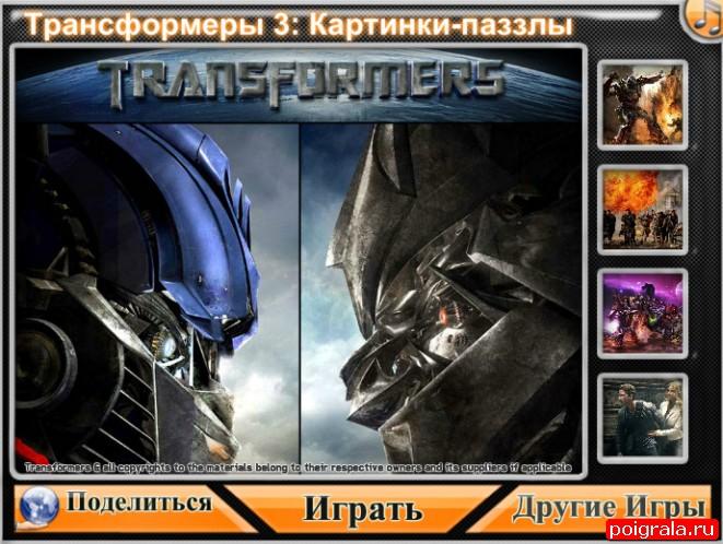 Трансформеры пазлы картинка 1