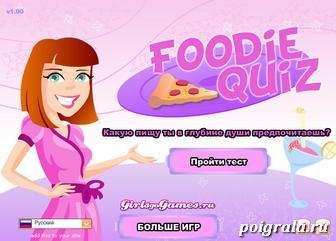 Игра Тест: какая пища тебе подходит