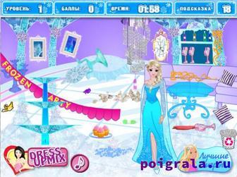 Картинка к игре Уборка во дворце Эльзы