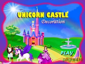 Создайте замок единорогов картинка 1
