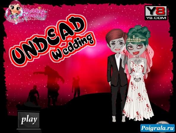 Свадьба вампиров картинка 1