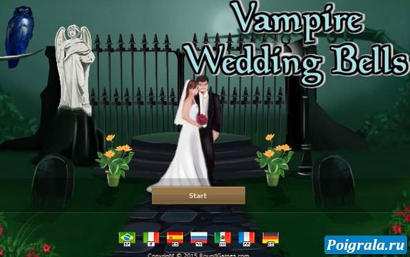 Вампирская свадьба картинка 1