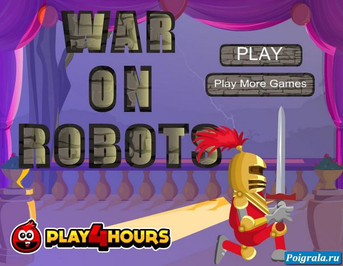 Рыцарь против роботов картинка 1