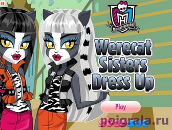 Сестры кошки одевалка картинка 1