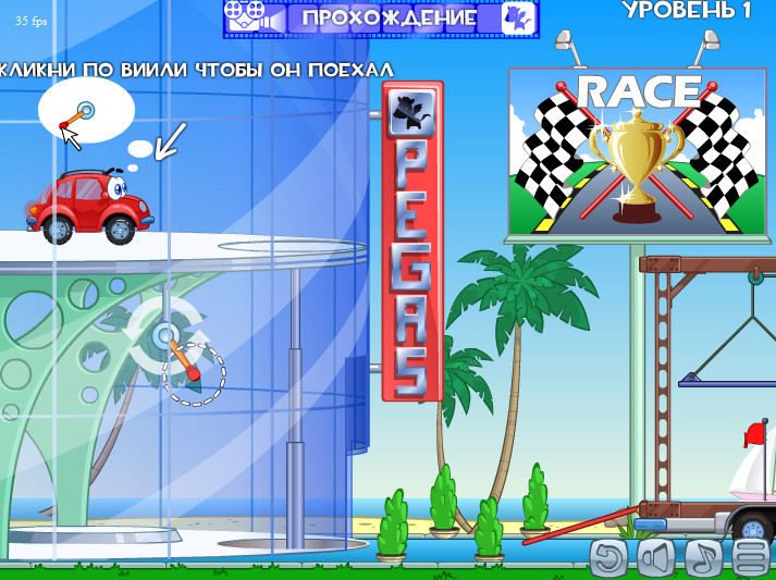 Картинка к игре Машинка Вилли 1