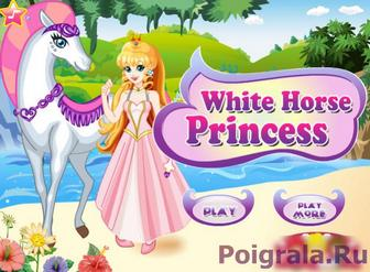 Игра Принцесса на лошади