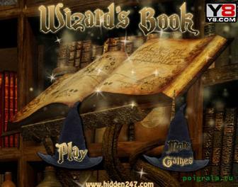 Волшебная книга картинка 1