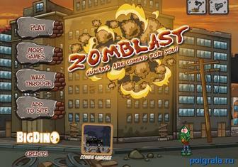 Взорви зомби картинка 1