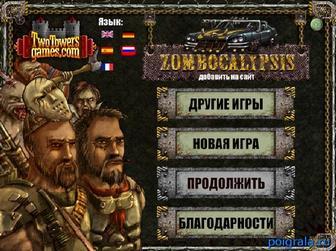 Игра Дави зомби