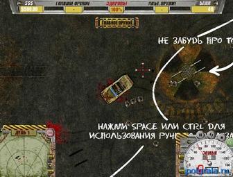 Картинка к игре Дави зомби