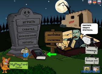 Игра Стреляй в зомби