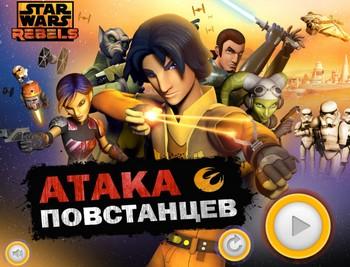 Звездные войны, атака повстанцев в 3Д